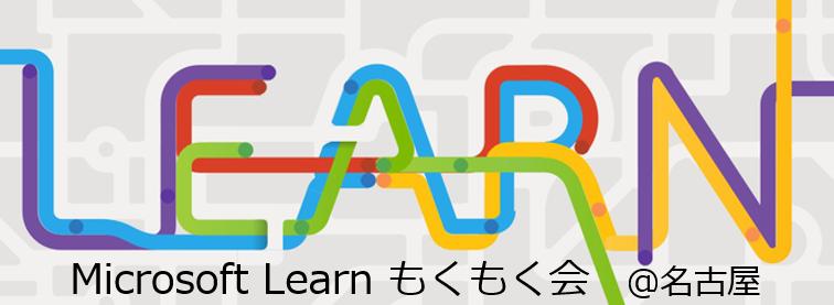 logo-mslearn-nagoya1.png