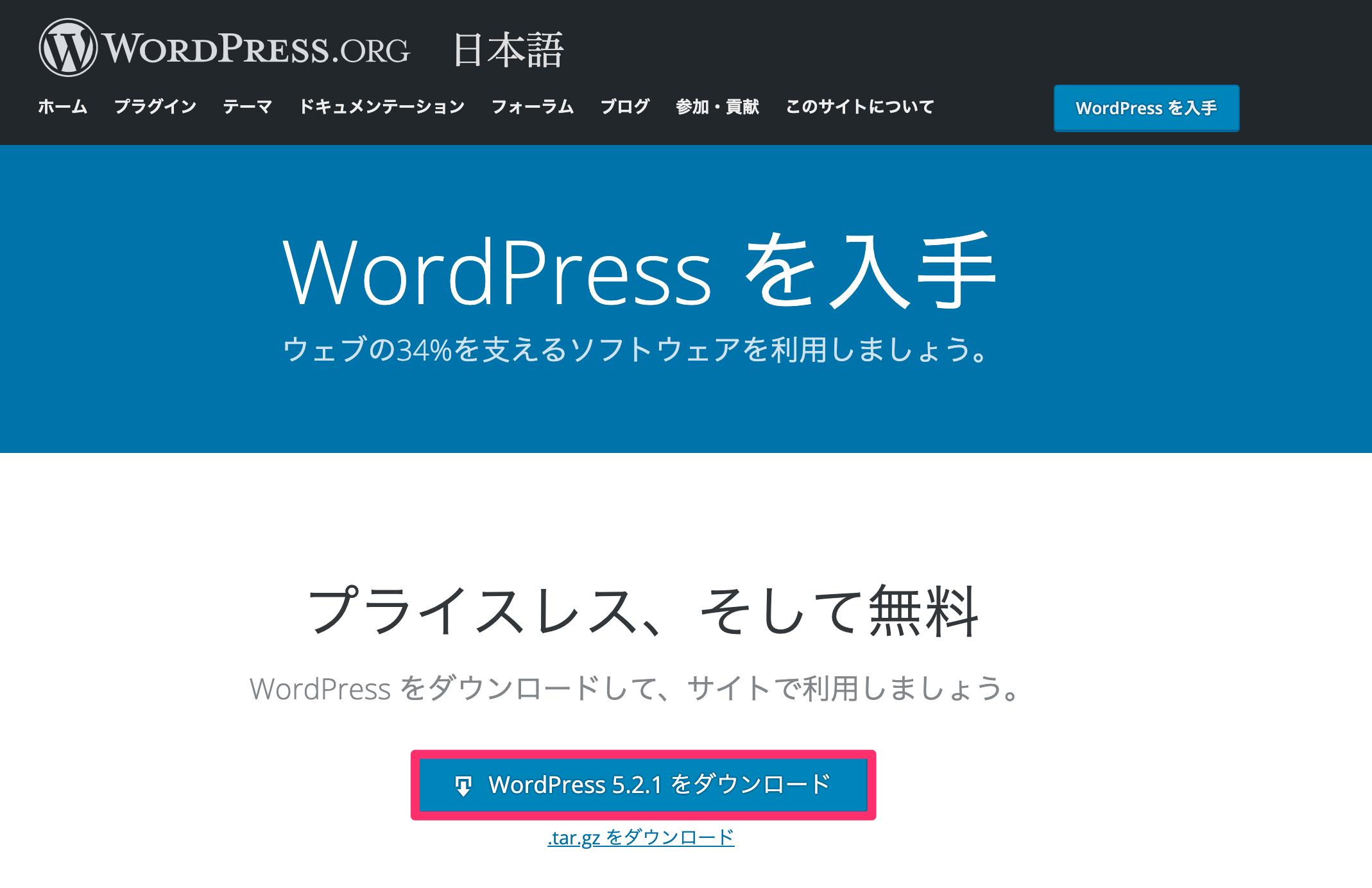 33日本語_«_ダウンロード_—_WordPress.png