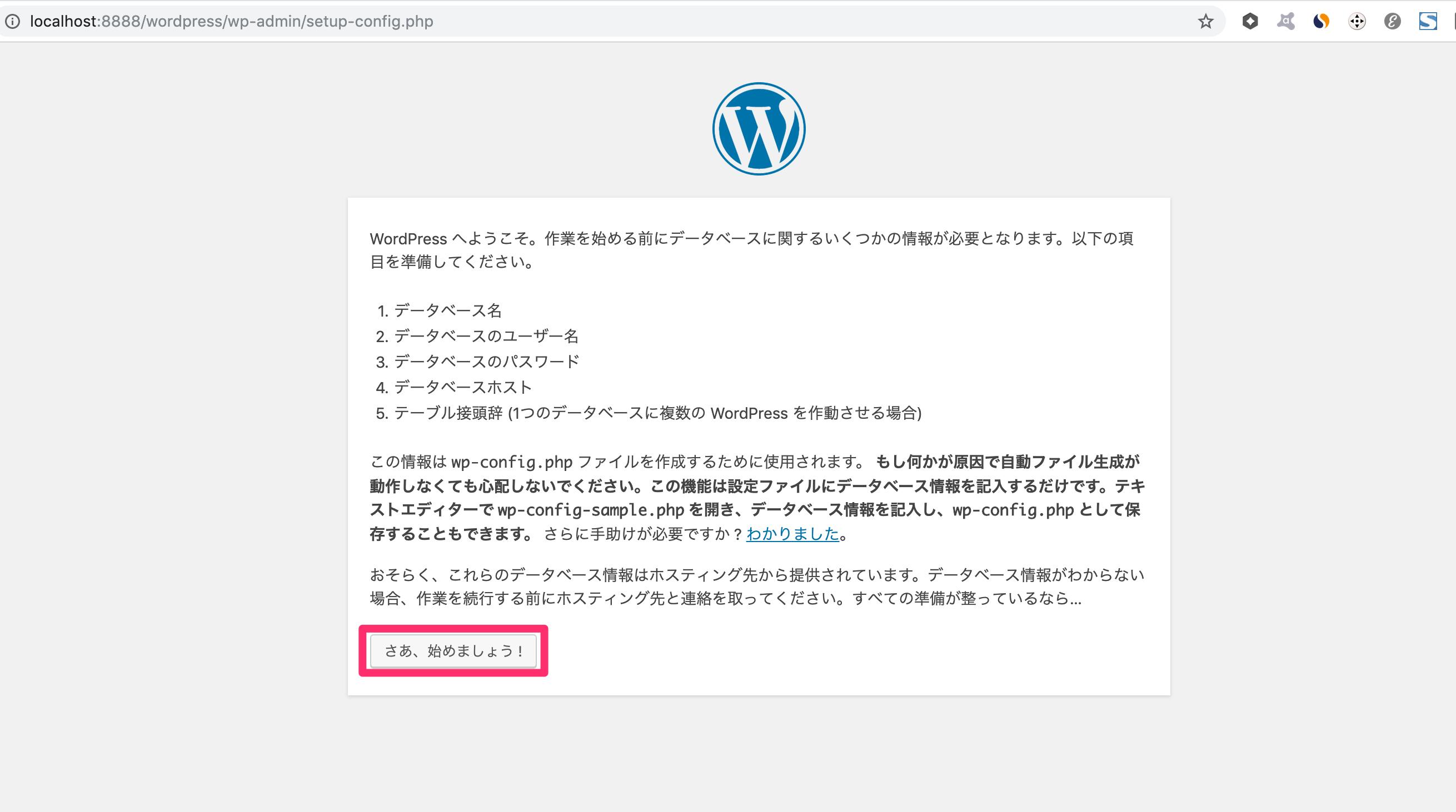 21WordPress_›_構成ファイルのセットアップ.png