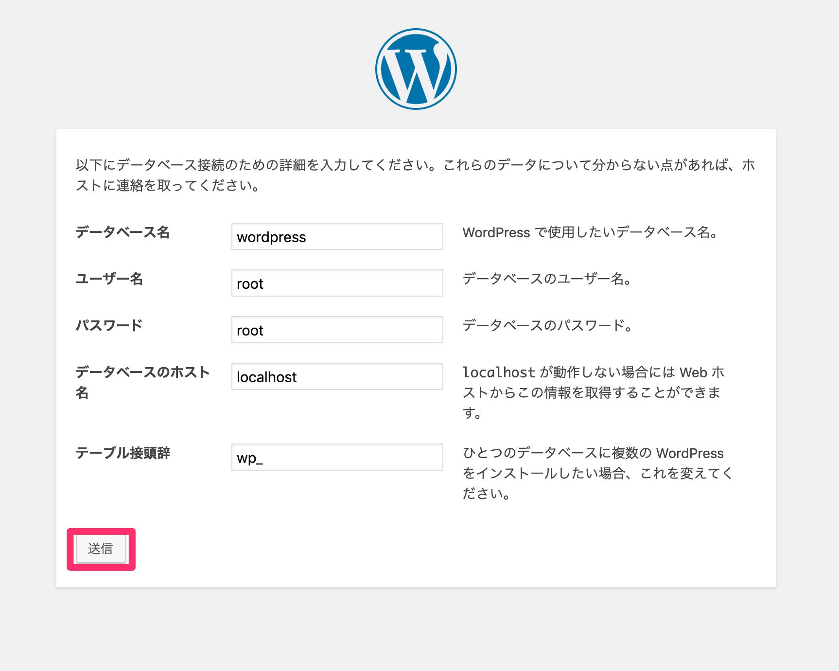 1111WordPress_›_構成ファイルのセットアップ.png