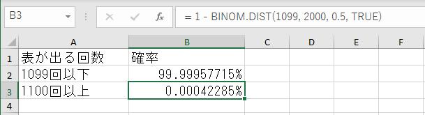 binom.xlsx - Excel 2019_05_11 7_02_45.png
