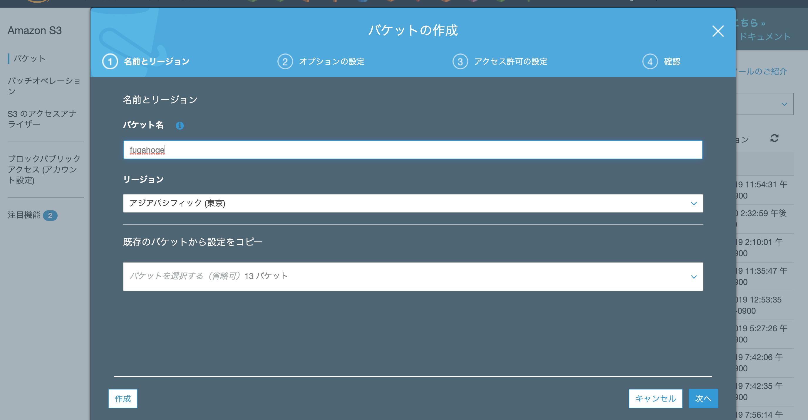 スクリーンショット 2020-01-14 12.22.59.png