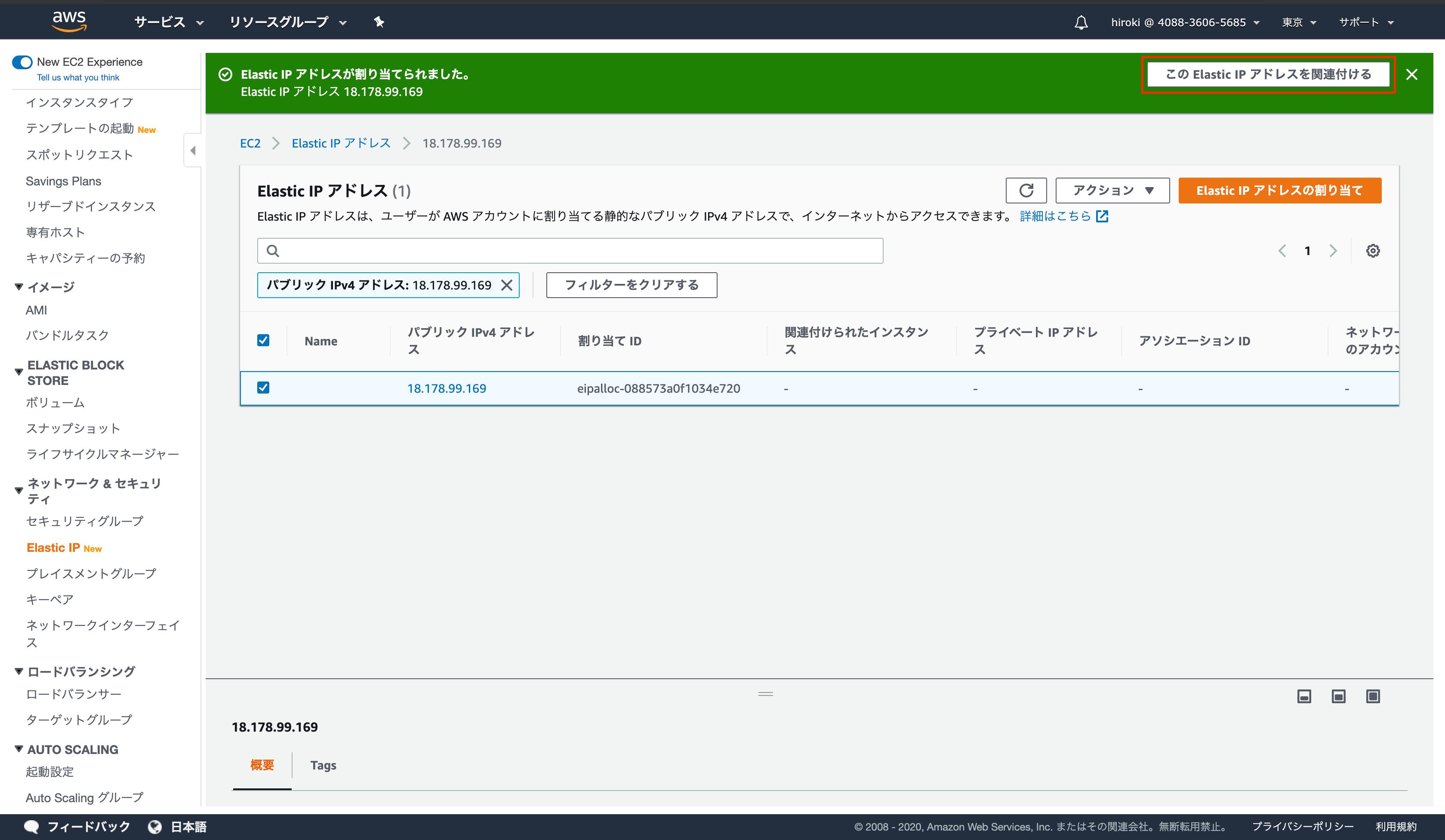 スクリーンショット 2020-01-19 14.44.49.png