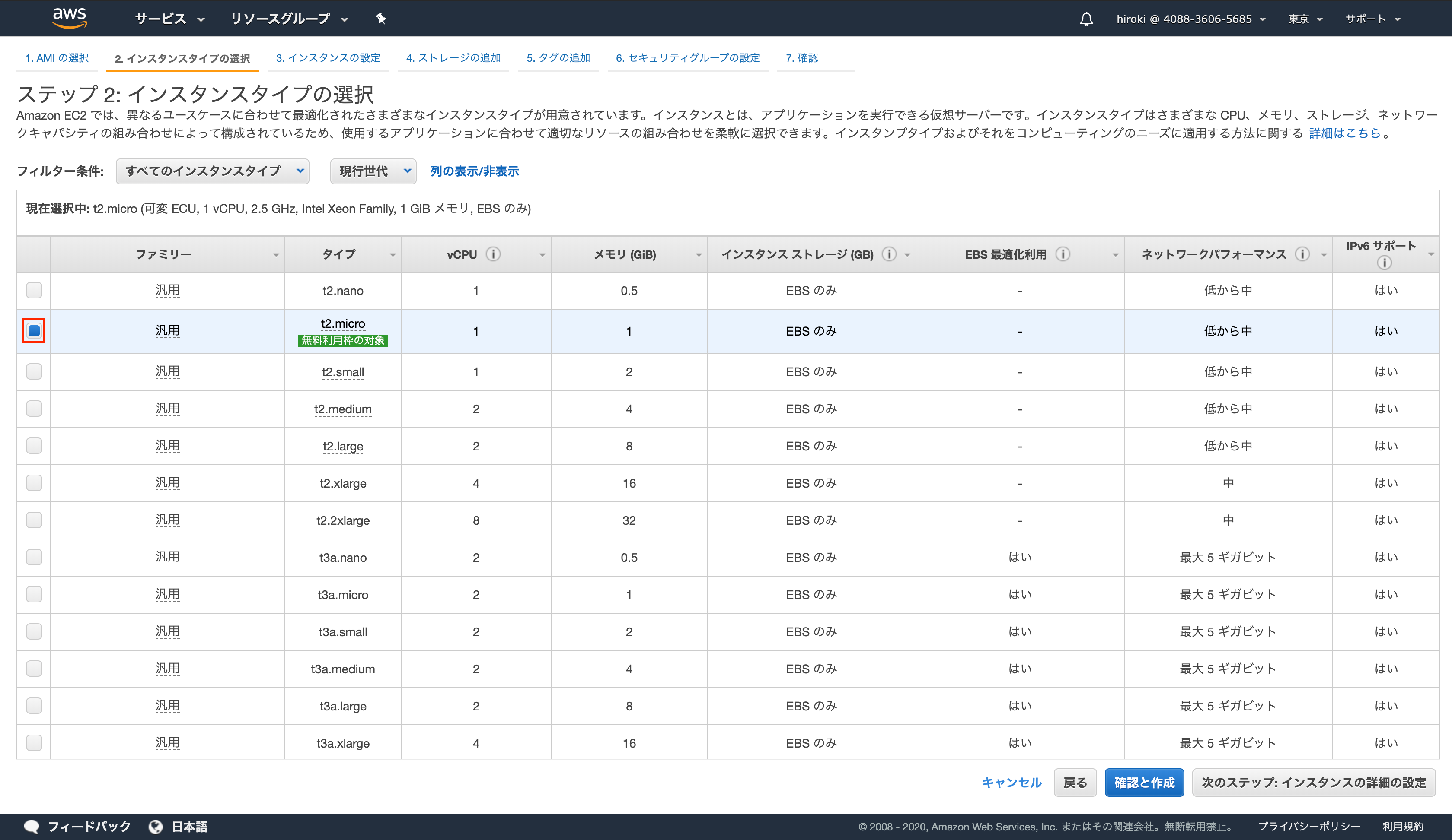 スクリーンショット 2020-01-17 20.09.53.png