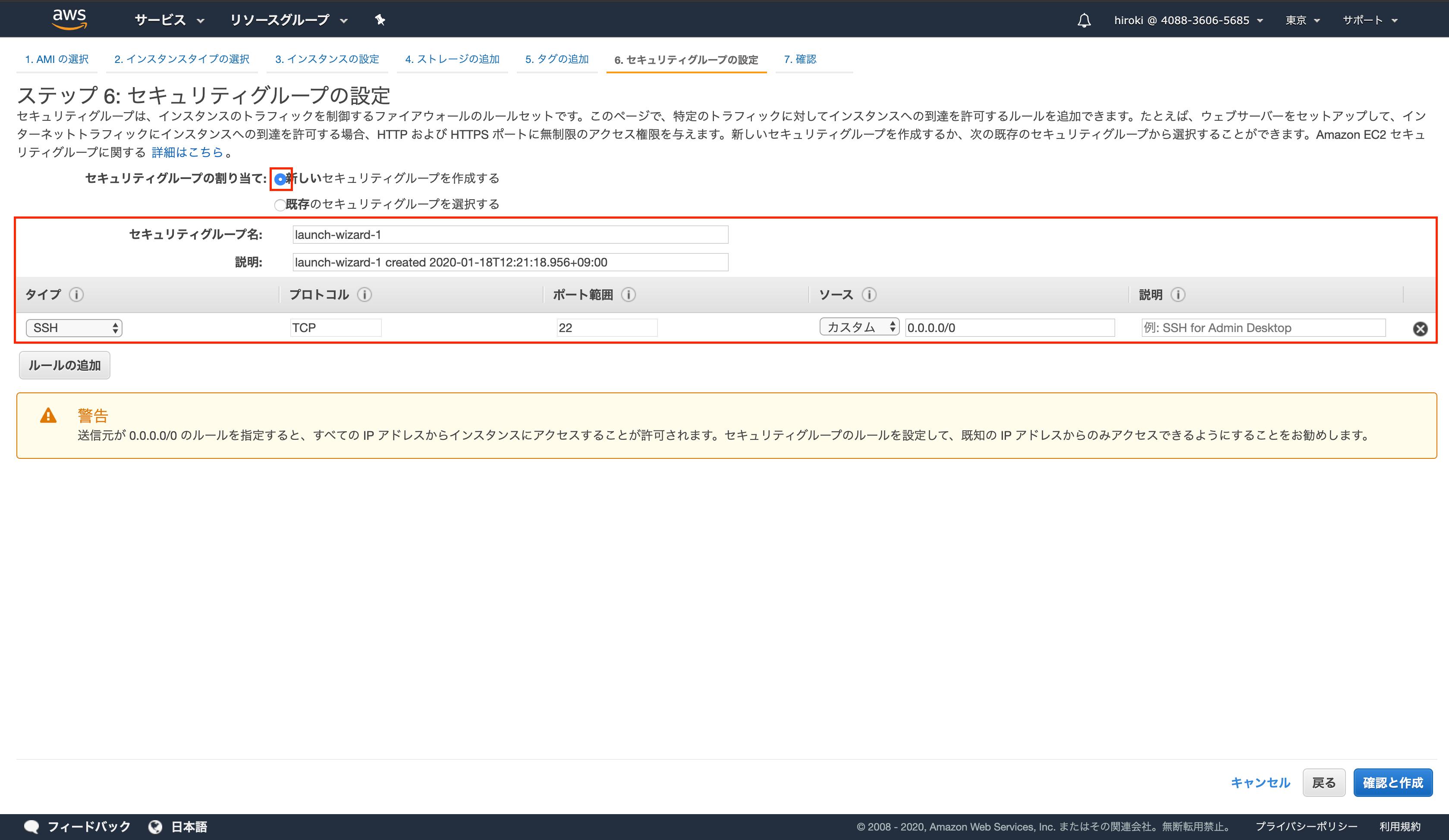 スクリーンショット 2020-01-18 13.10.34.png