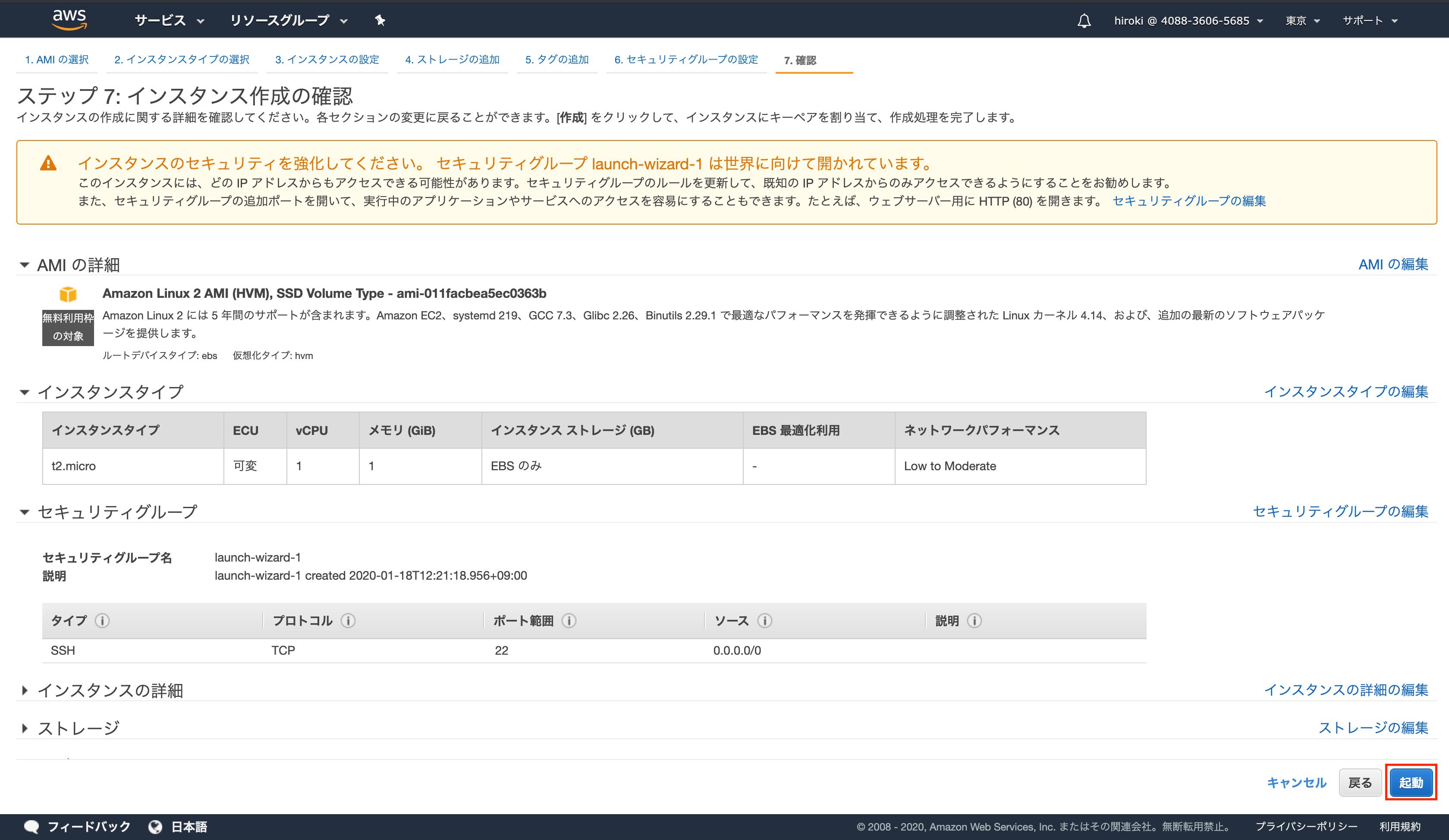 スクリーンショット 2020-01-18 13.21.46.png