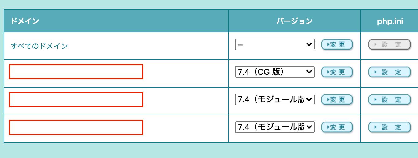 PHPバージョン設定.png
