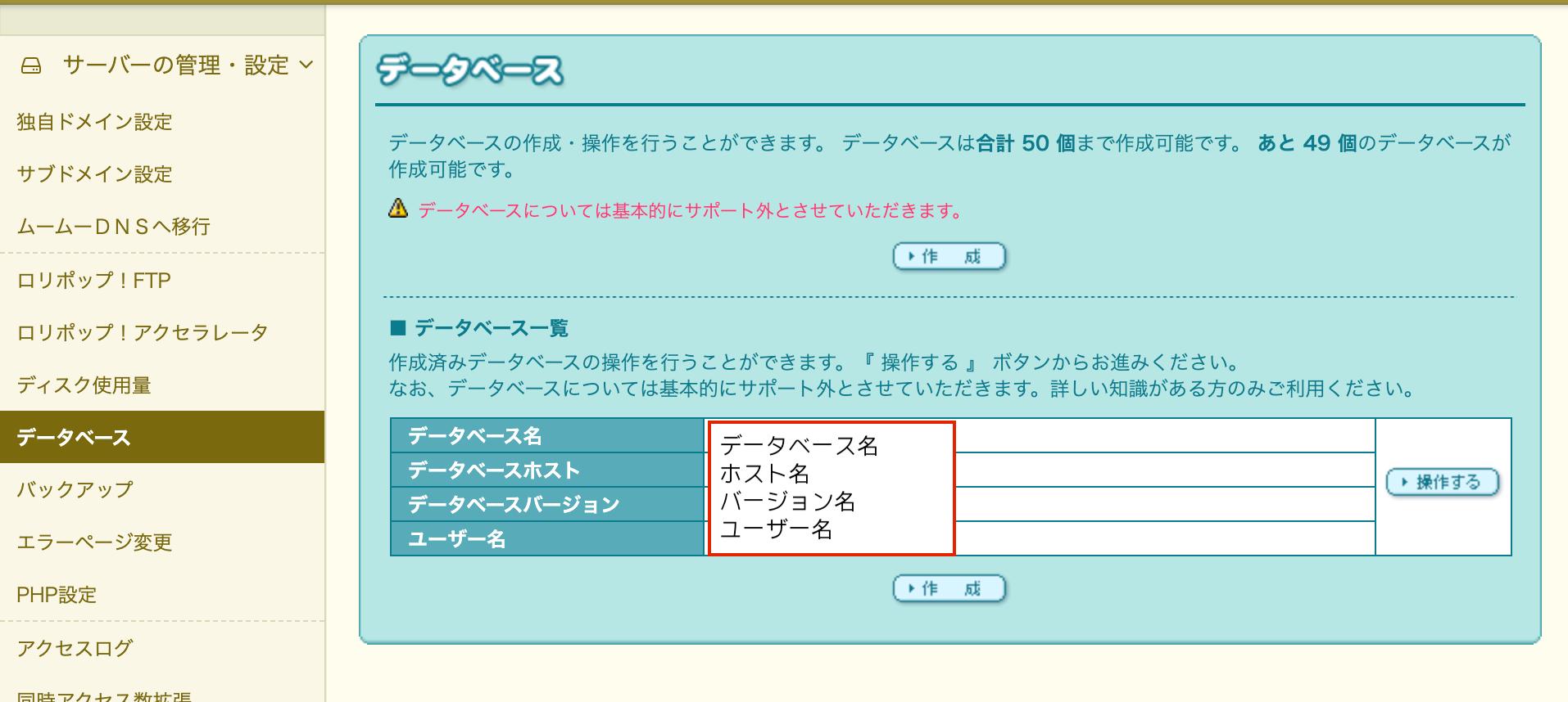 データベース設定.png