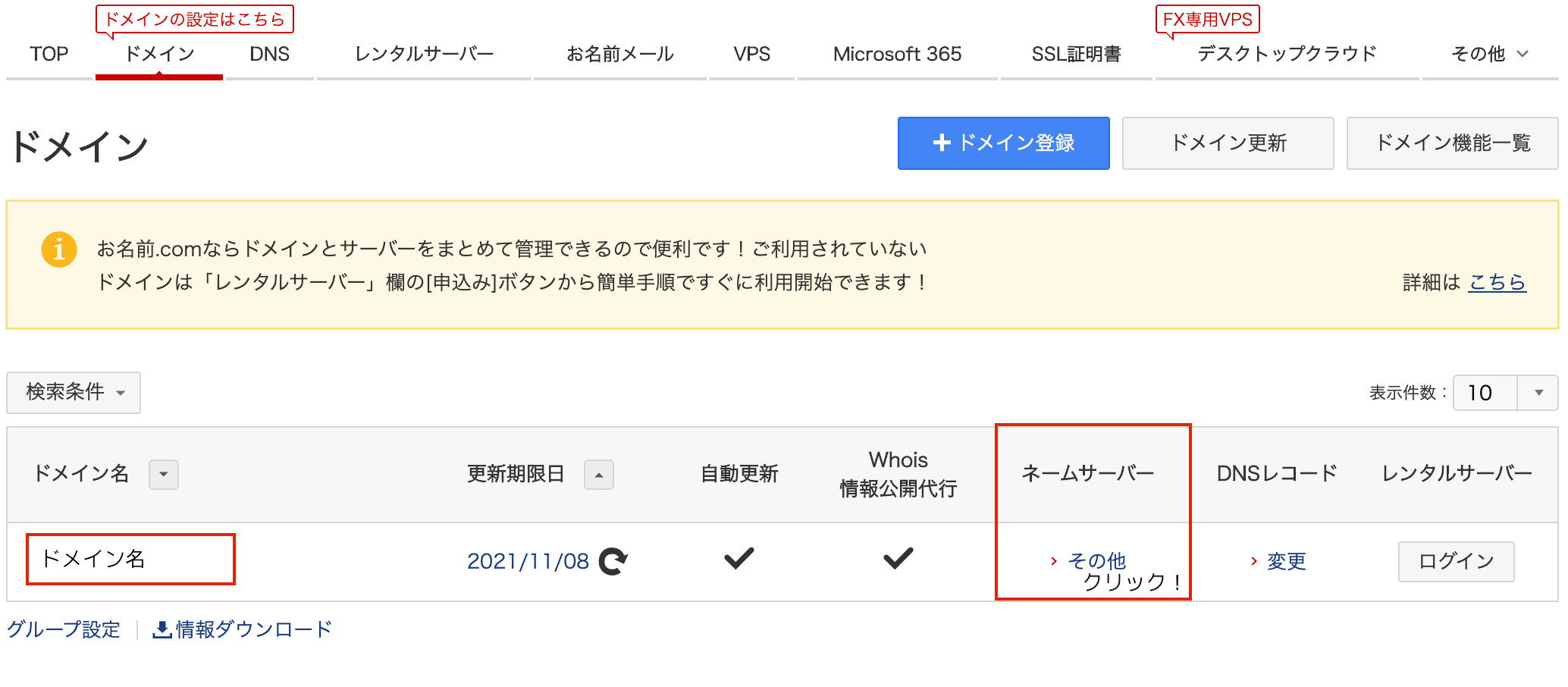 ネームサーバー設定.png