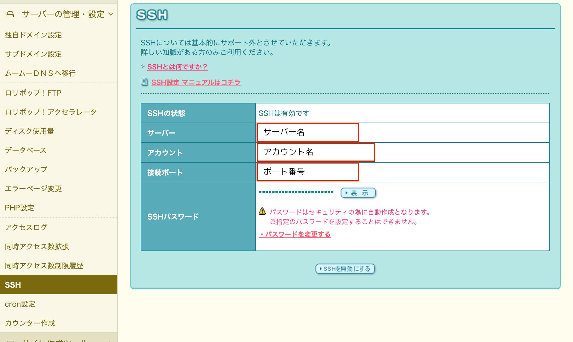 SSH接続設定.png