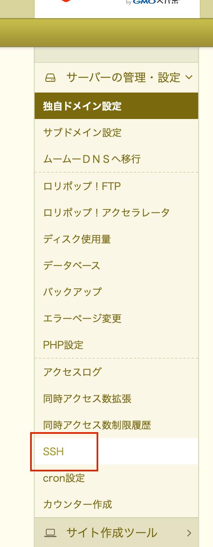 サイドバーSSH設定.png