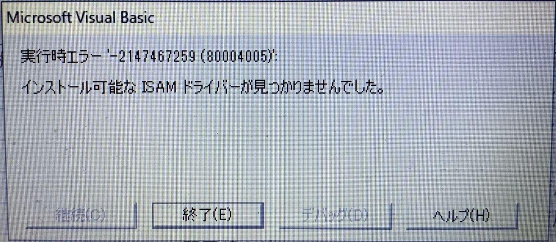 133b ISAM Driver Message.JPG