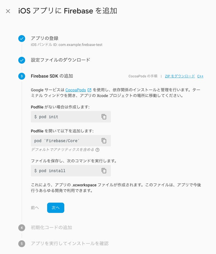 <br> <br />20190509-firebase-analytics-install4.png