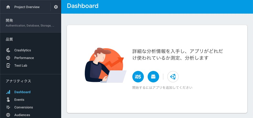 <br> <br />20190509-firebase-analytics-install1.png