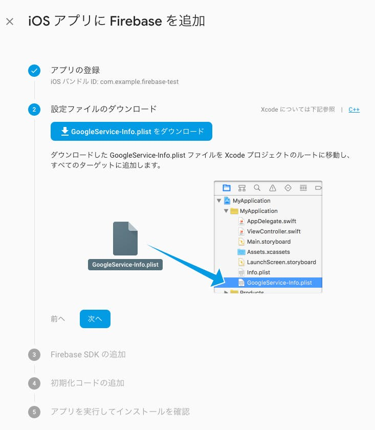 <br> <br />20190509-firebase-analytics-install3.png