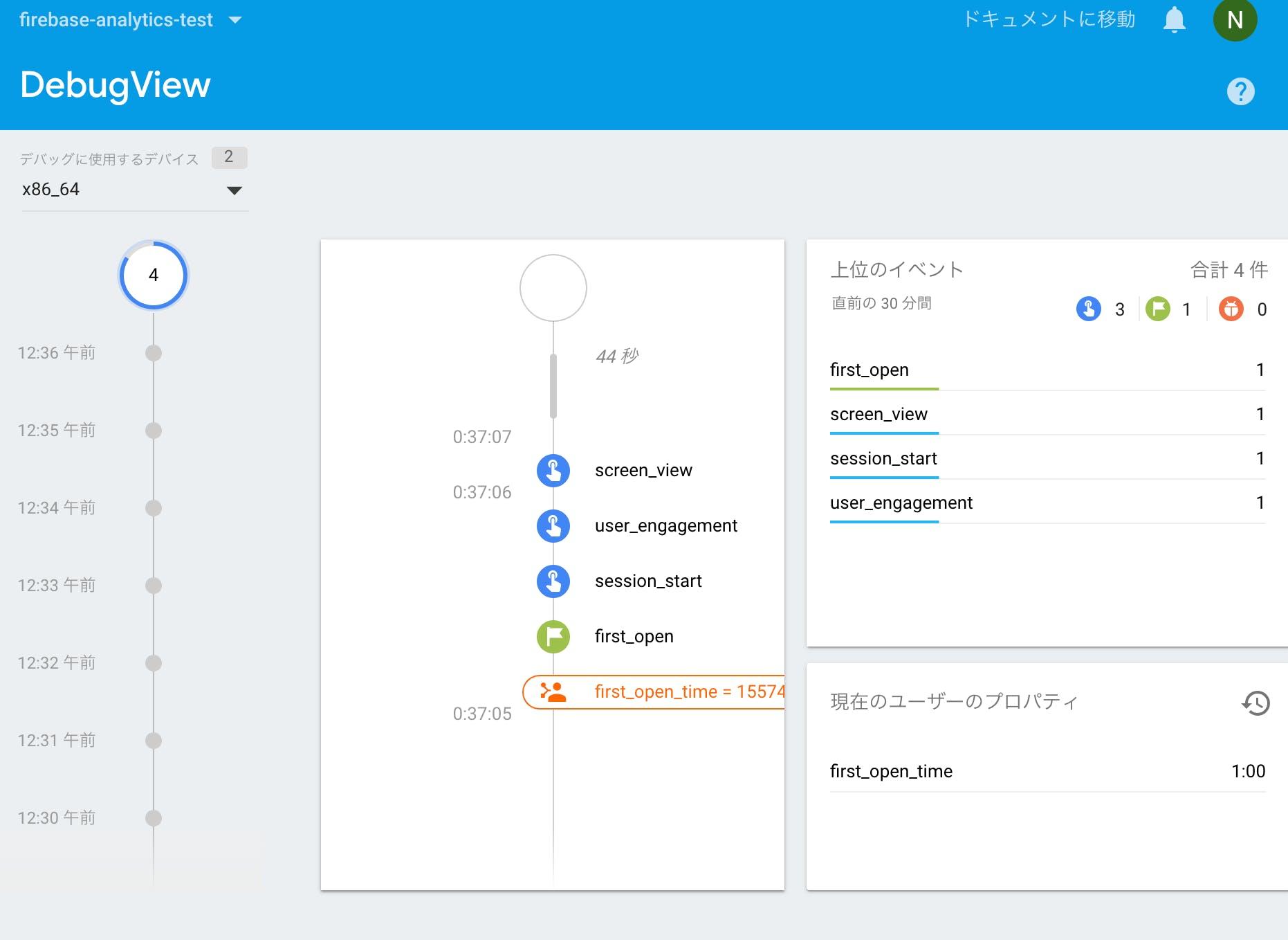 20190510-firebase-analytics-debugView.png
