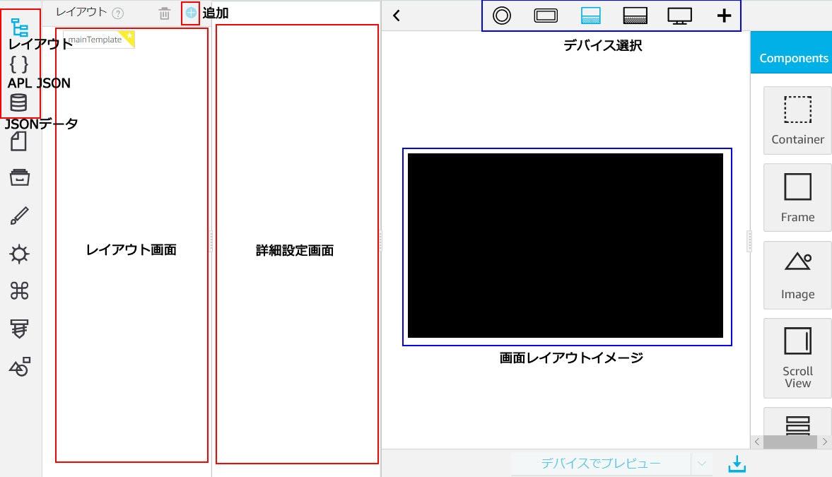 APLオーサリングツール画面.jpg