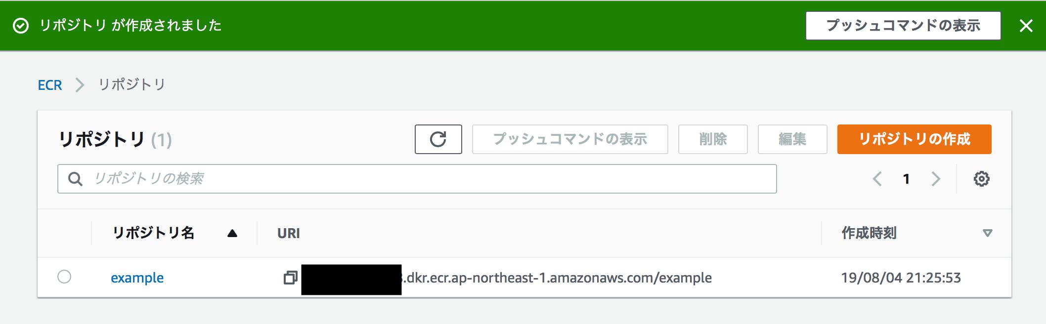 スクリーンショット 2019-08-04 21.25.57.png