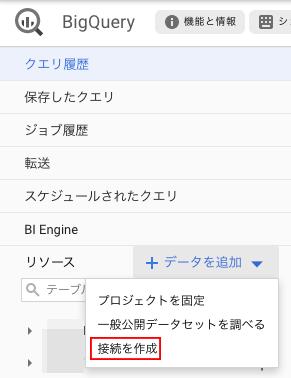 Screenshot_2019-08-16 BigQuery - dip-skylab - Google Cloud Platformのコピー.png