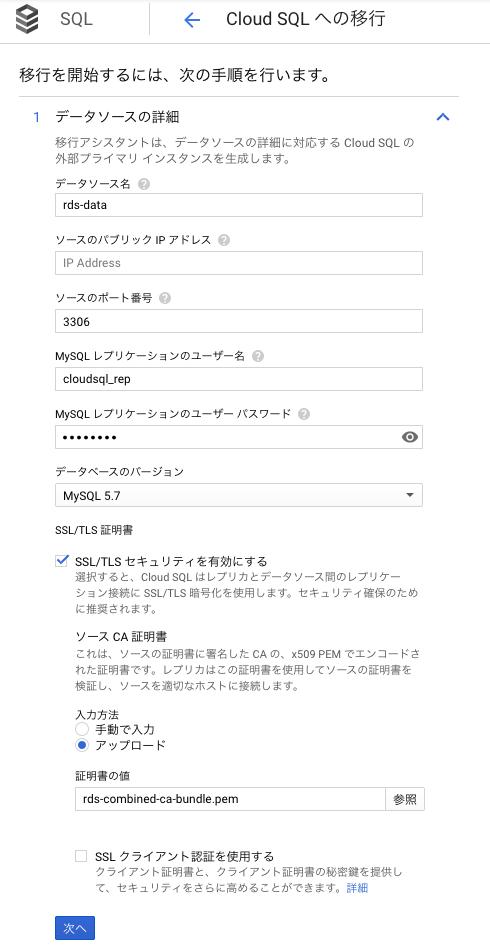 Screenshot_2019-08-15 SQL の概要 - dip-skylab - Google Cloud Platform(1).png