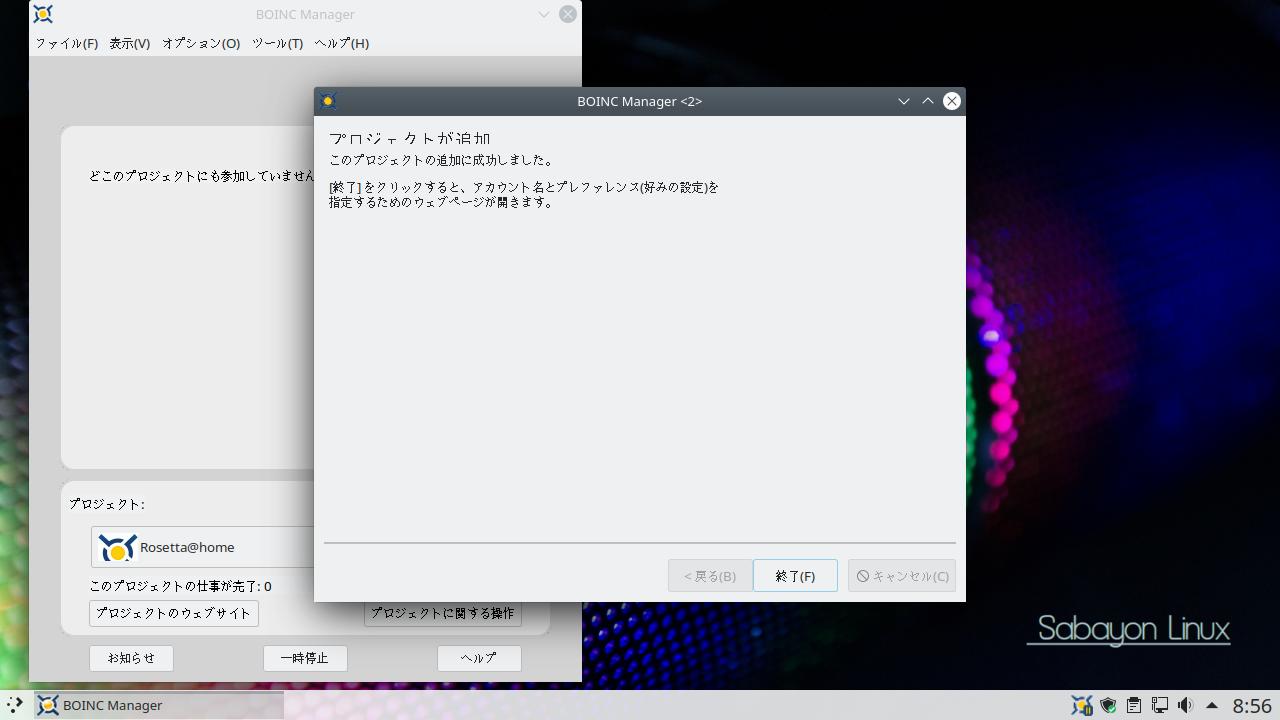 VirtualBox_Sabayon_27_03_2020_08_56_48 - コピー.png