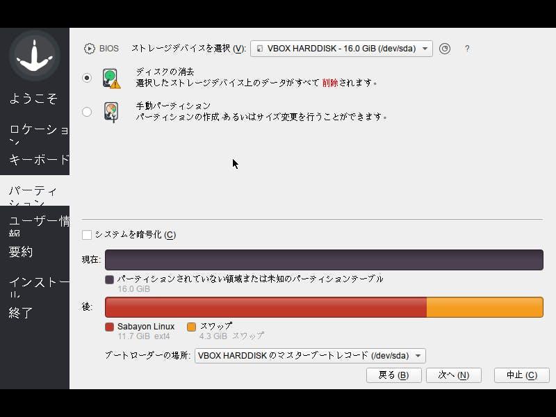 VirtualBox_Sabayon_25_11_2019_16_25_05.png
