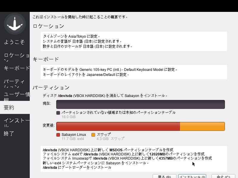 VirtualBox_Sabayon_25_11_2019_16_26_47.png