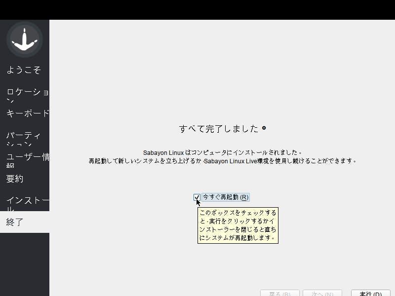 VirtualBox_Sabayon_25_11_2019_17_09_49.png