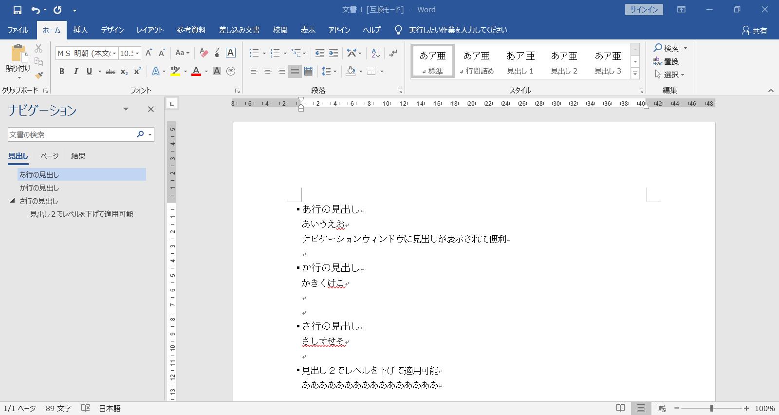 2019-09-30 19_26_12-文書 1 [互換モード] - Word.png