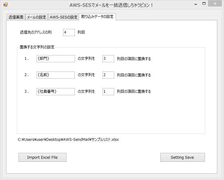 フォーム取り込みデータの設定.png