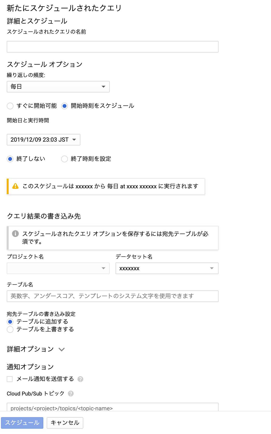 スクリーンショット 2019-12-09 23.05.18.png
