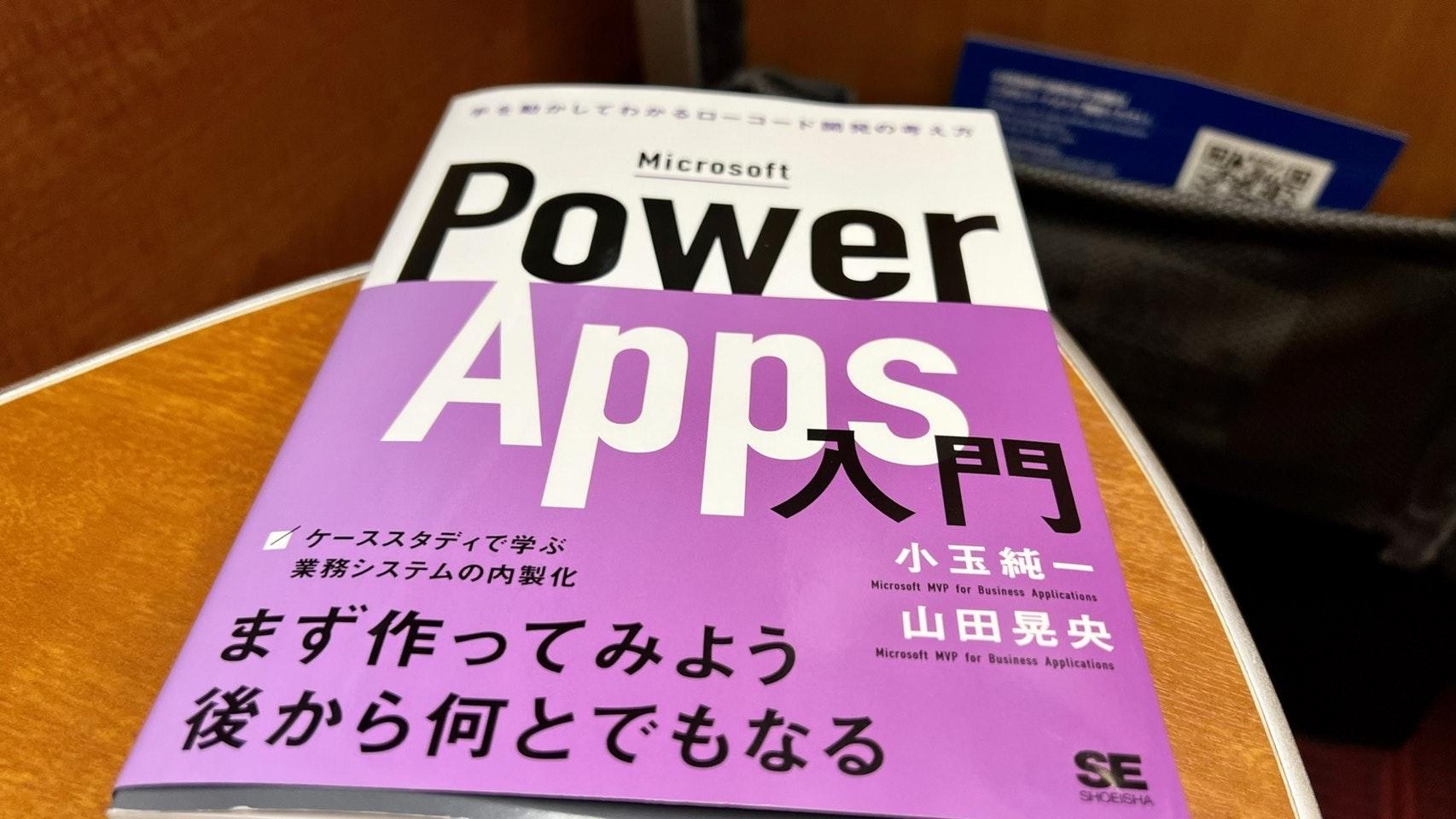 PowerApps-2.jpg