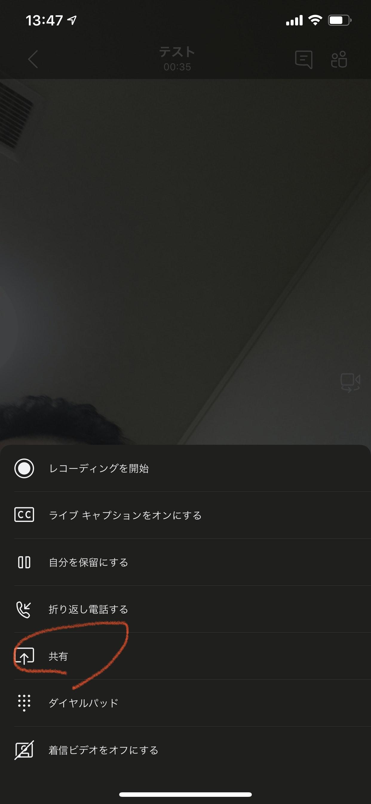 拡大 teams 画面