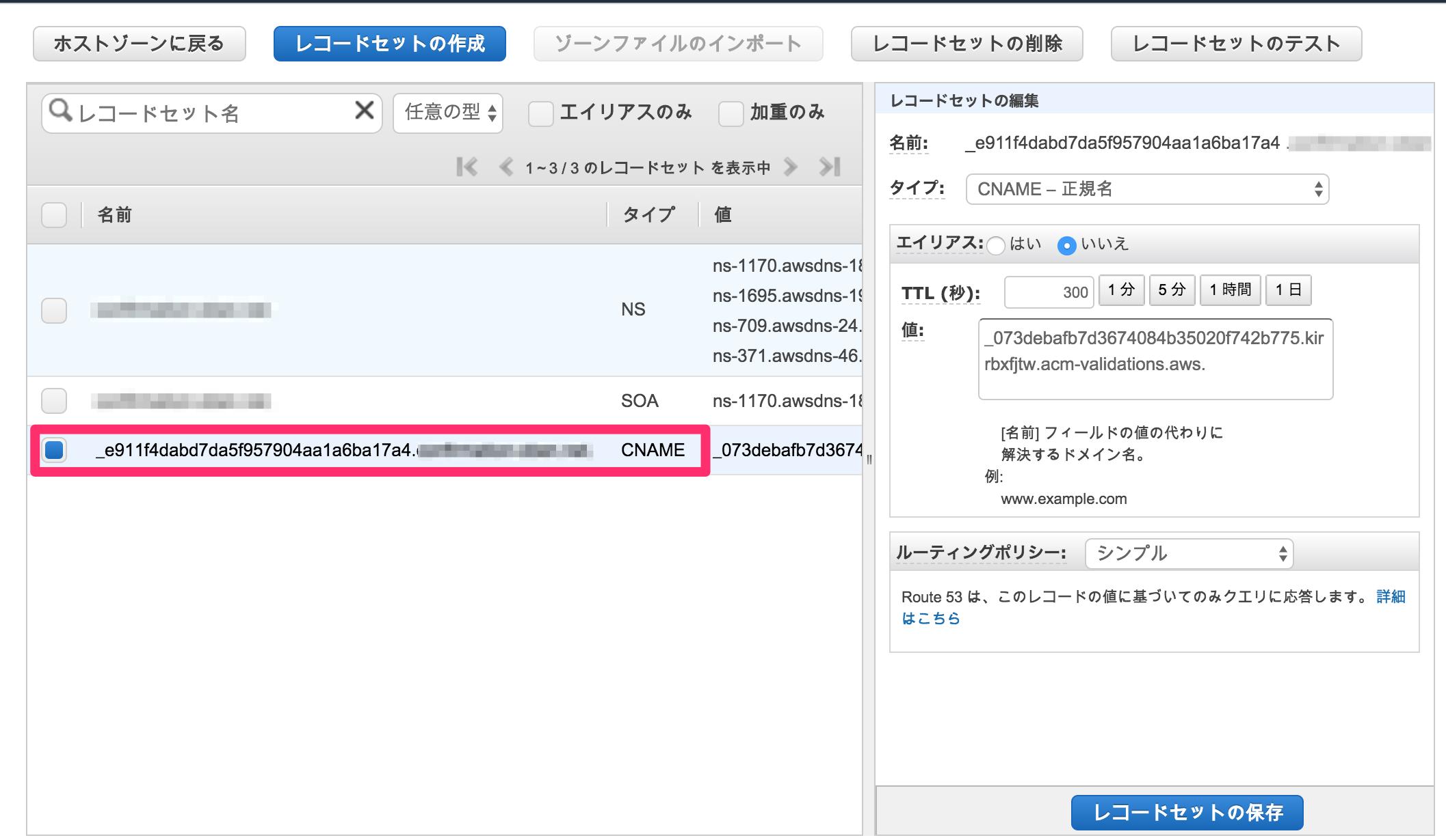 Route_53_Management_Console.png