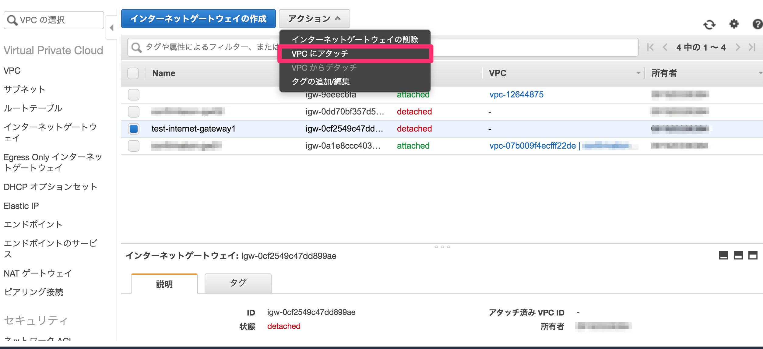 インターネットゲートウェイ___VPC_Management_Console.png