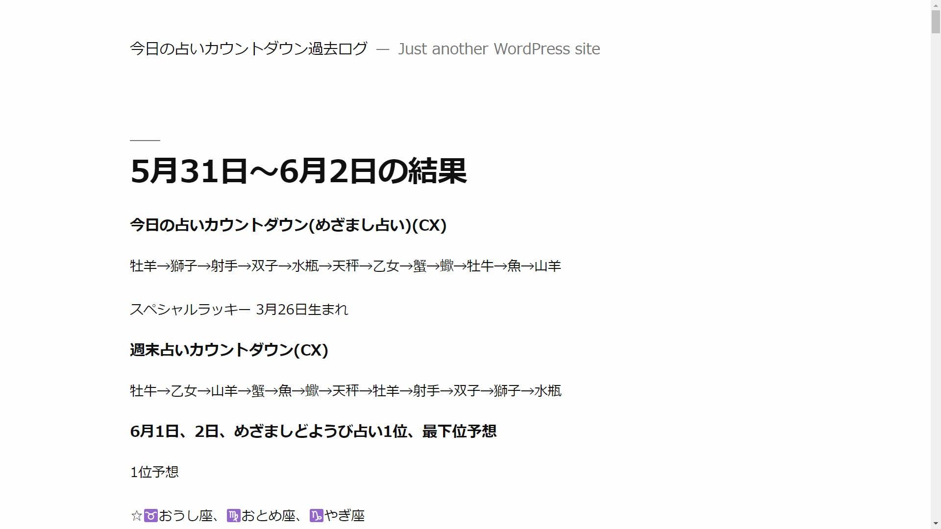 情報源サイト