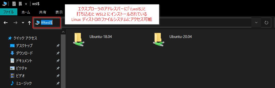 wsl2_path_windows.png
