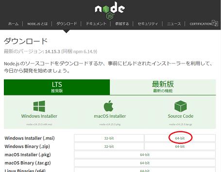 Node.js のホームページ