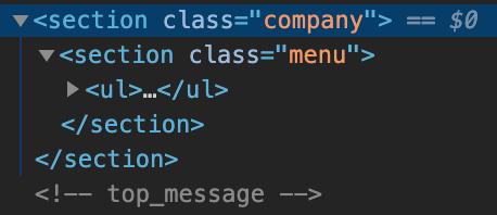 正しいHTML構造ではないコードのスクリーンショット2