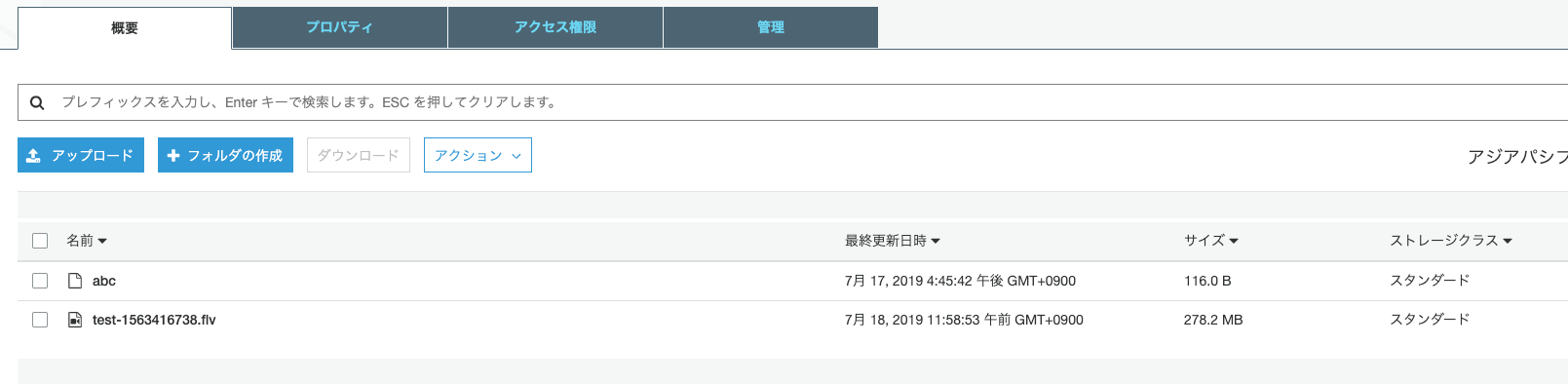 スクリーンショット 2019-07-18 12.06.59.png