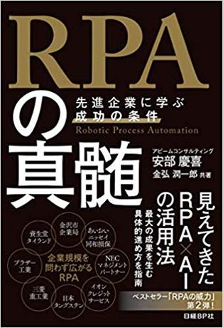 RPAの真髄.png
