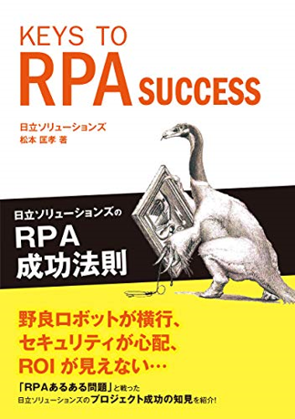 KEYS TO RPA SUCCESS.png