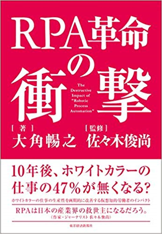 RPA革命の衝撃.png