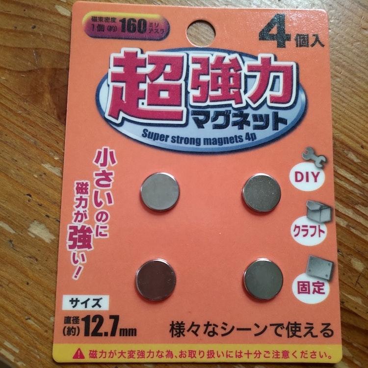 キャン★ドゥのネオジム磁石