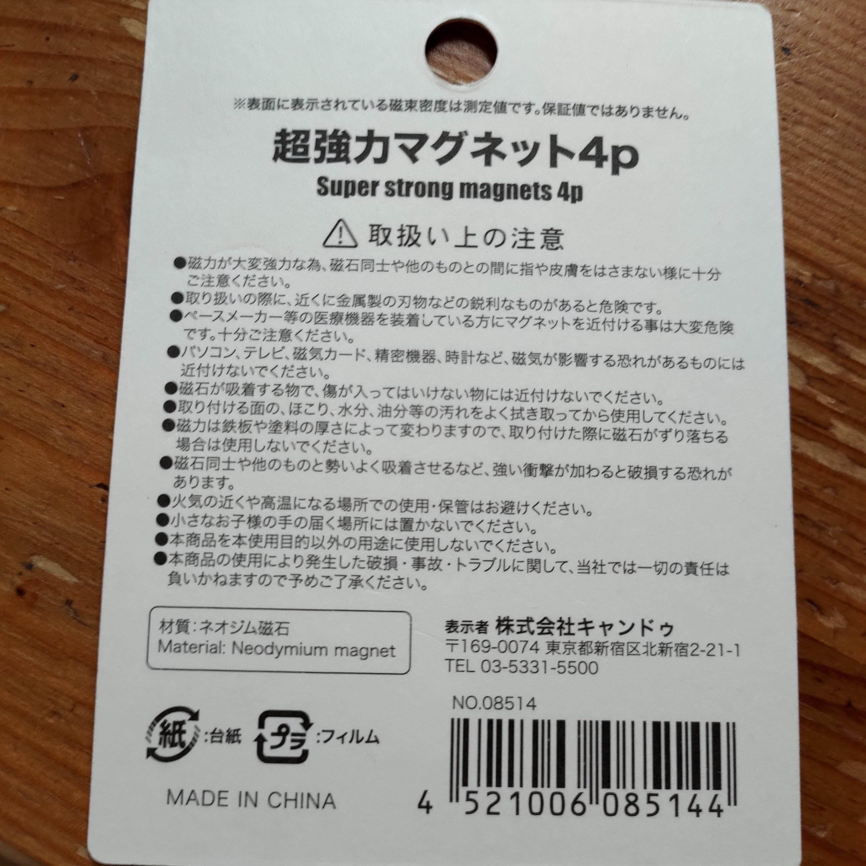キャン★ドゥのネオジム磁石パッケージ裏側