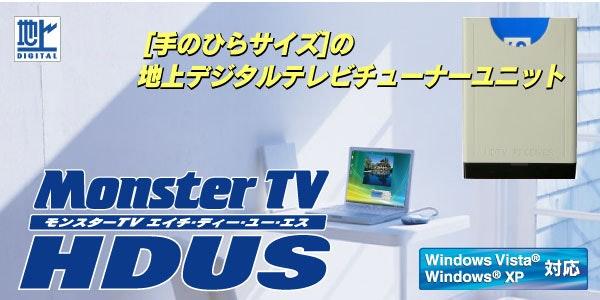 Monster TV HDUS