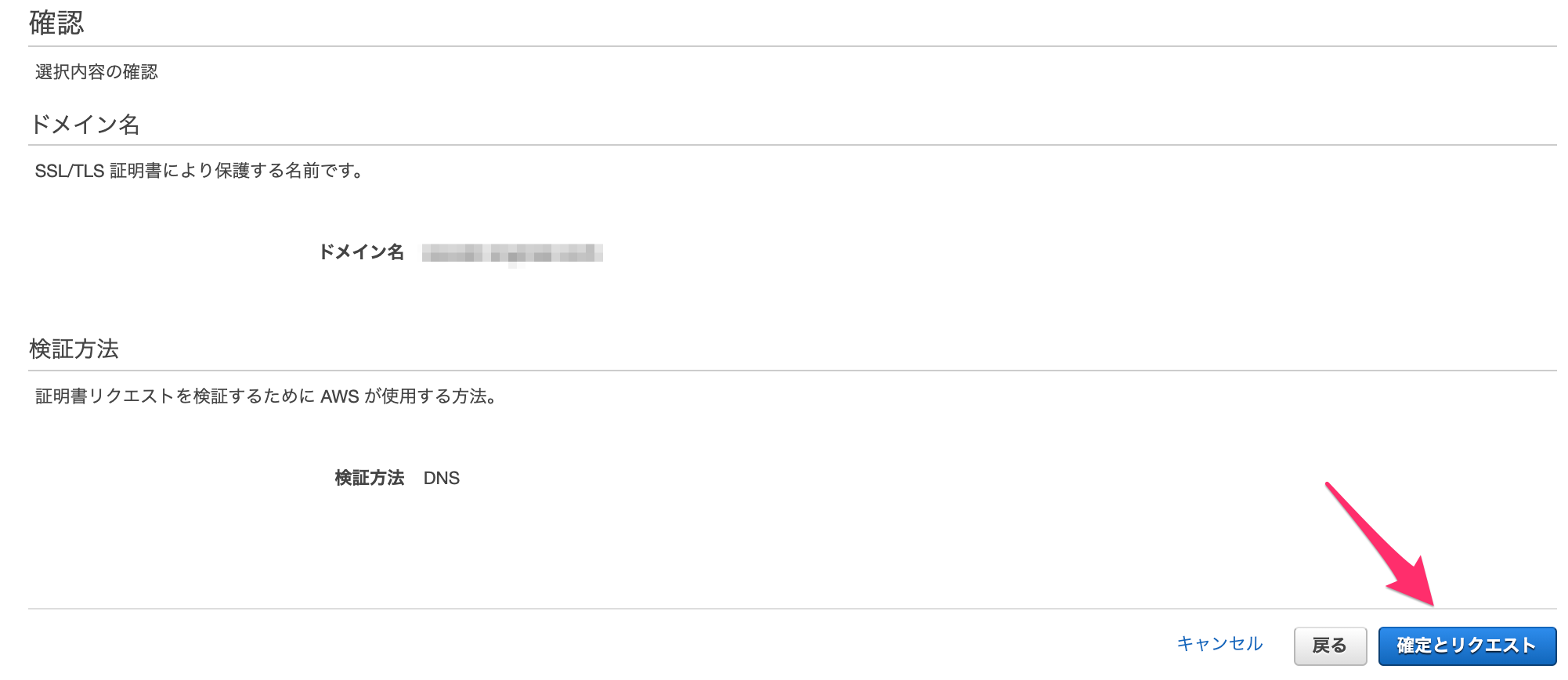 AWS_Certificate_Manager6.png