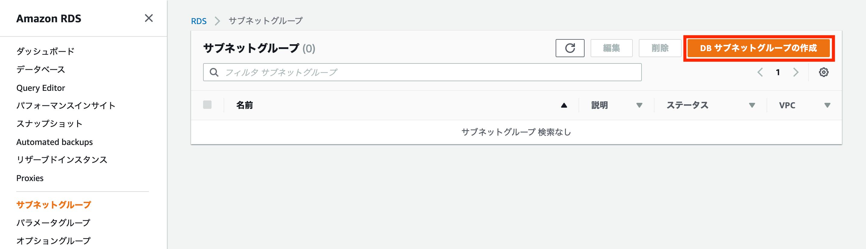 DBサブネットグループ作成①.png