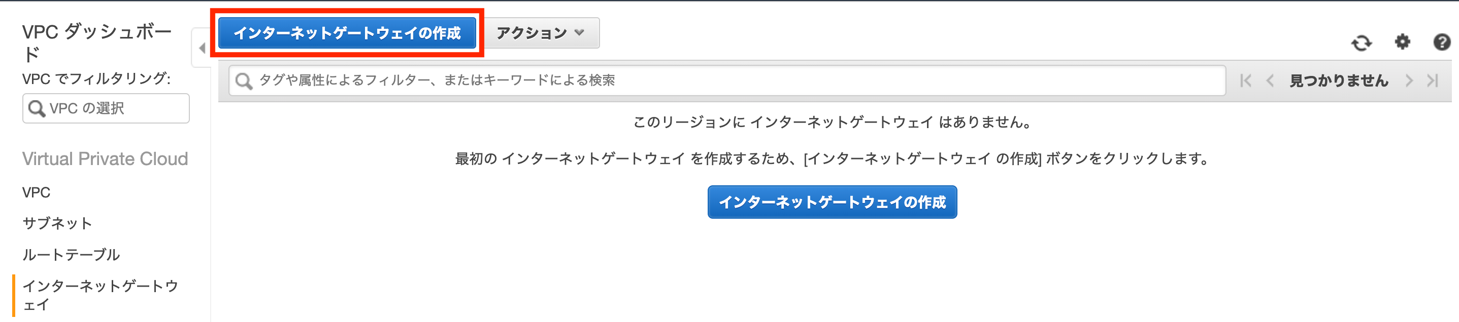 igw作成①.png