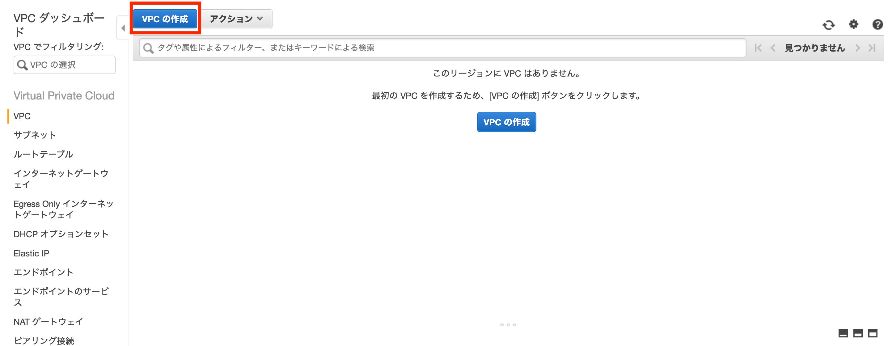 VPC作成①.png